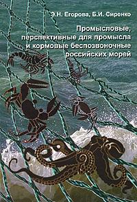 Промысловые, перспективные для промысла и кормовые беспозвоночные Российских морей