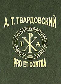 А. Т. Твардовский. Pro et contra