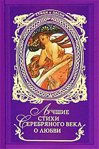 Лучшие стихи Серебряного века о любви ( 978-5-17-073901-1, 978-5-271-35709-1 )