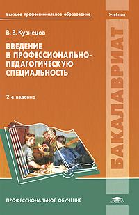 Введение в профессионально-педагогическую специальность