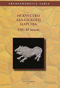 Искусство Абхазского царства VIII-XI веков.