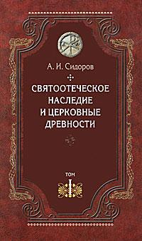 Святоотеческое наследие и церковные древности. В 5 томах. Том 1. Святые отцы в истории Православной Церкви (работы общего характера) ( 978-5-91362-429-1 )