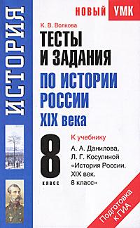 Тесты и задания по истории России XIX века. 8 класс ( 978-5-17-073963-9, 978-5-271-35429-8, 978-5-226-04058-0 )