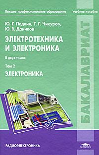Электротехника и электроника. В 2 томах. Том 2. Электроника. Ю. Г. Подкин, Т. Г. Чикуров, Ю. В. Данилов