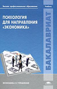 """Психология для направления """"Экономика"""""""