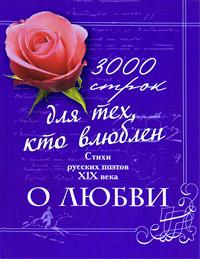 3000 строк для тех, кто влюблен. Стихи русских поэтов XIX века о любви ( 978-5-7797-1619-2 )