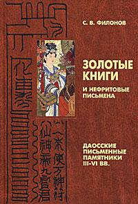 Золотые книги и нефритовые письмена. Даосские письменные памятники III-VI вв