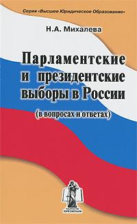 Парламентские и президентские выборы в России