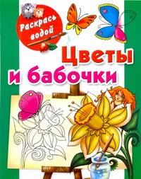 Цветы и бабочки. Книжка-раскраска
