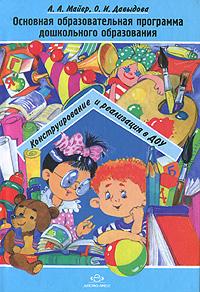 Основная образовательная программа дошкольного образования. Конструирование и реализация в ДОУ. А. А. Майер, О. И. Давыдова