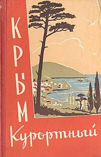 Крым курортный