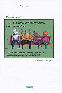 Томас Гунциг 10000 литров чистого ужаса