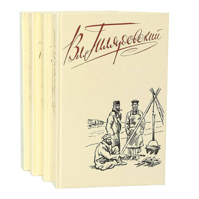 В. Гиляровский. Сочинения в 4 томах (комплект из 4 книг)