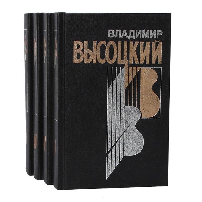 Владимир Высоцкий. Собрание сочинений в 4 книгах (комплект из 4 книг)
