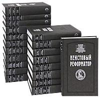 История России и Дома Романовых (комплект из 20 книг)