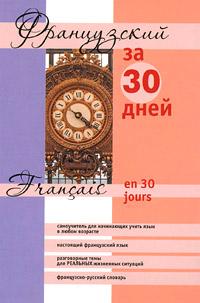 Французский за 30 дней / Francais en 30 jours ( 978-5-17-072143-6, 978-5-271-33290-6, 3-581-67052-6, 978-985-16-1485-7 )