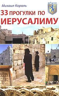 Михаил Король 33 прогулки по Иерусалиму