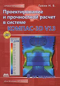 Проектирование и прочностной расчет в системе KOMПAC-3D V13 (+ CD-ROM)