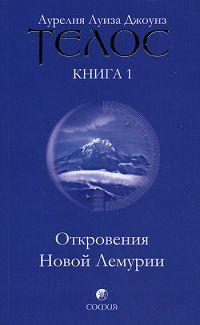 Телос. Откровения Новой Лемурии. Книга 1