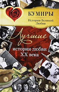 Лучшие истории любви XX века