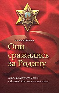 Они сражались за Родину. Евреи Советского Союза в Великой Отечественной войне