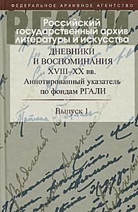 Дневники и воспоминания XVIII-XX вв. Аннотированный указатель по фондам РГАЛИ. Выпуск 1