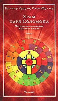 Храм царя Соломона. Магическая биография Алистера Кроули. В 2 томах. Том 1
