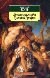 Легенды и мифы Древней Греции ( 978-5-389-02395-6 )
