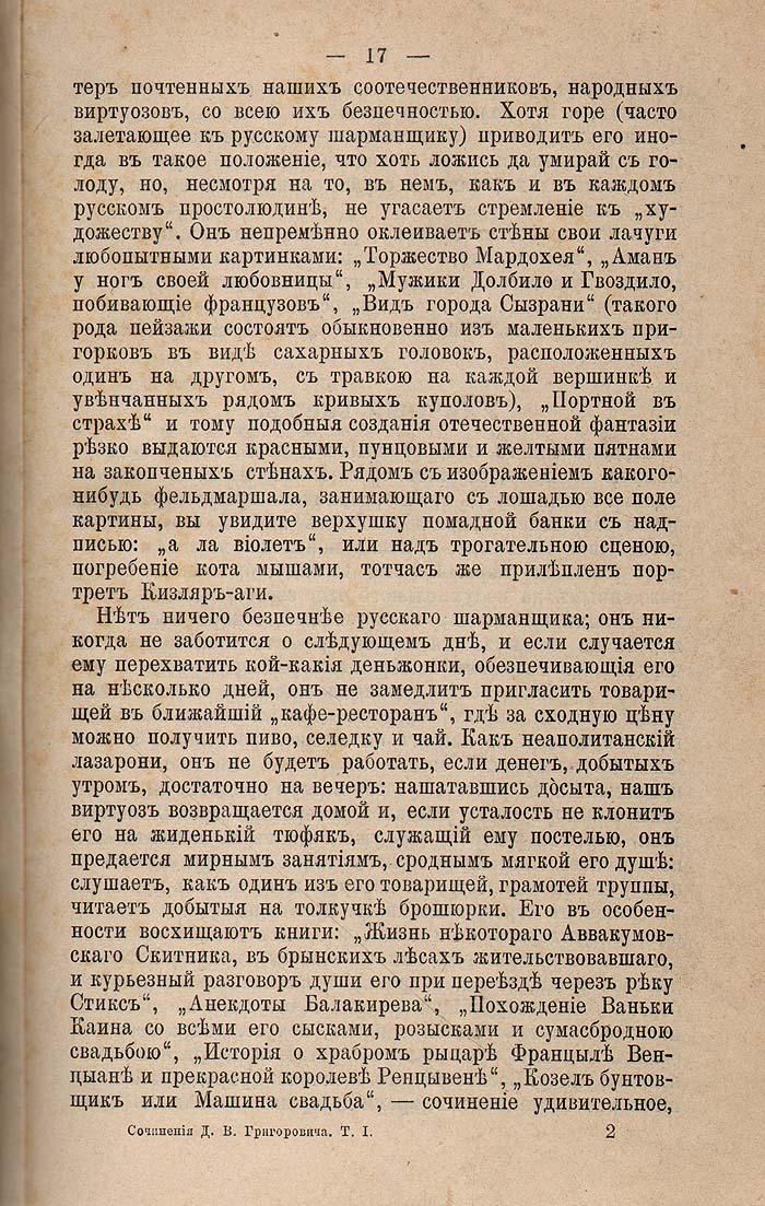 Дмитрий Григорович. Собрание сочинений в 12 томах (комплект из 6 книг)