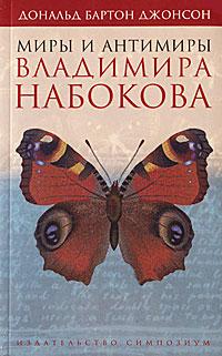 Дональд Бартон Джонсон Миры и антимиры Владимира Набокова