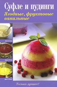 Суфле и пудинги. Ягодные, фруктовые, ванильные