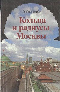 Кольца и радиусы Москвы