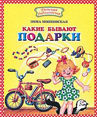 Э. Мошковская Какие бывают подарки