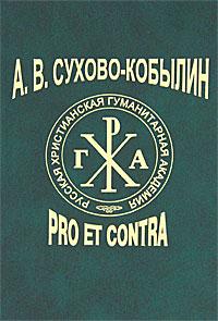 А. В. Сухово-Кобылин. Pro et contra