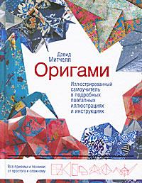 Оригами. Иллюстрированный самоучитель в подробных поэтапных иллюстрациях и инструкциях