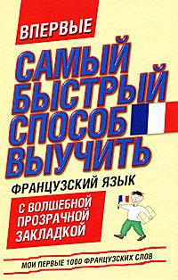 Самый быстрый способ выучить французский язык ( 978-5-17-074421-3, 978-5-271-36021-3 )