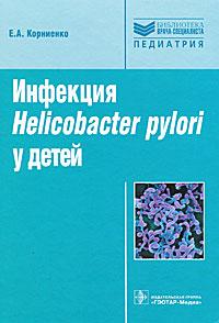 Инфекция Helikobakter pulori у детей