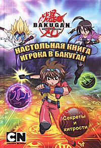 Настольная книга игрока в бакуган