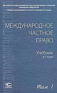 Международное частное право. В 2 томах. Том 1. Общая часть