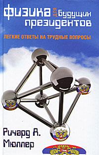 Физика для будущих президентов ( 978-5-17-064382-0, 978-5-271-36135-7, 978-5-4215-2271-3 )