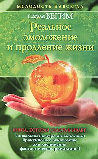 Реальное омоложение и продление жизни ( 978-5-17-074457-2, 978-5-9725-1926-2, 978-5-226-04093-1 )