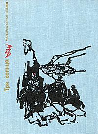 Три солнца. Магомед-Султан Яхьяев