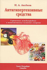 Антигипертензивные средства. Справочник международных и патентованных названий лекарств