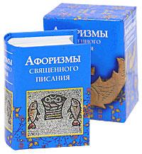 Афоризмы Священного Писания (миниатюрное издание)