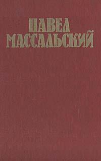 Павел Массальский. Документы. Статьи. Воспоминания