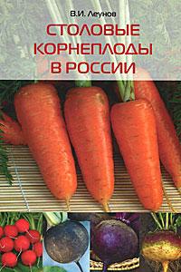 Столовые корнеплоды в России