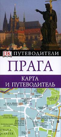 Прага. Карта и путеводитель.
