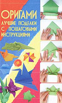 Оригами. Лучшие поделки с пошаговыми инструкциями12296407Оригами — это одно из наиболее доступных творческих занятий: для того чтобы сделать любую из моделей, приведенных в нашем издании, вам потребуются лишь листок бумаги и немного терпения. Следуя схемам и подробным описаниям, в которых для удобства пронумерован каждый этап работы, вы без особых усилий сложите оригинальные фигурки, которые затем сможете использовать как подарки, украшения для интерьера, элементы сервировки стола и т. п.