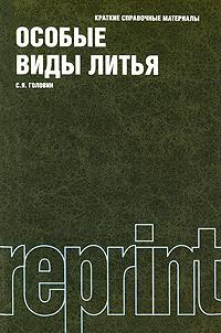 Особые виды литья. Краткие справочные материалы