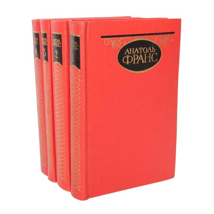 Анатоль Франс. Собрание сочинений в 4 томах (комплект из 4 книг)
